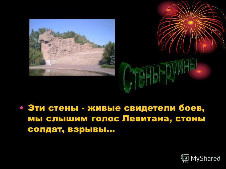 Эти стены - живые свидетели боев, мы слышим голос Левитана, стоны солдат, взрывы…