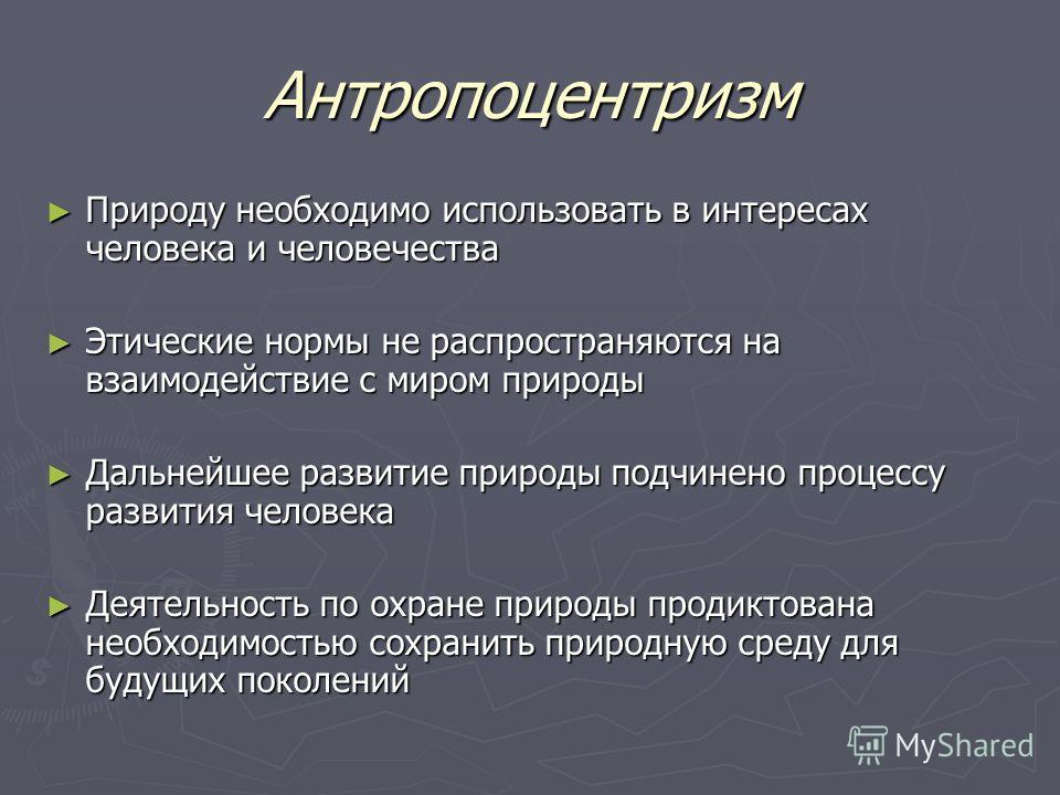 Антропоцентризм Природу необходимо использовать в интересах человека и человечества Природу необходимо использовать в интересах человека и человечества Этические нормы не распространяются на взаимодействие с миром природы Этические нормы не распростр