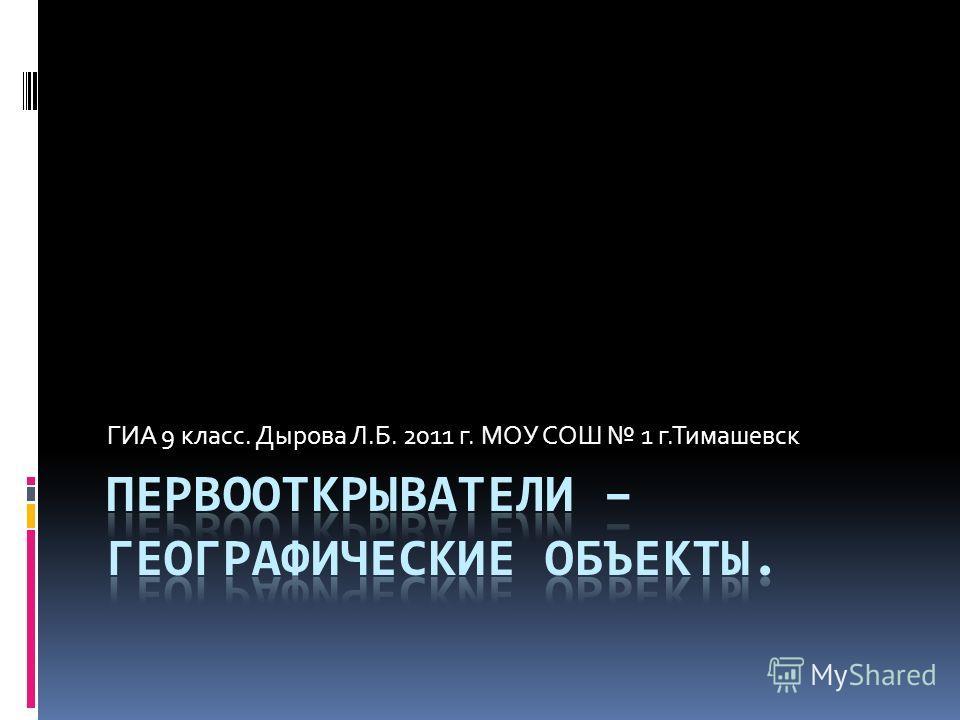 ГИА 9 класс. Дырова Л.Б. 2011 г. МОУ СОШ 1 г.Тимашевск