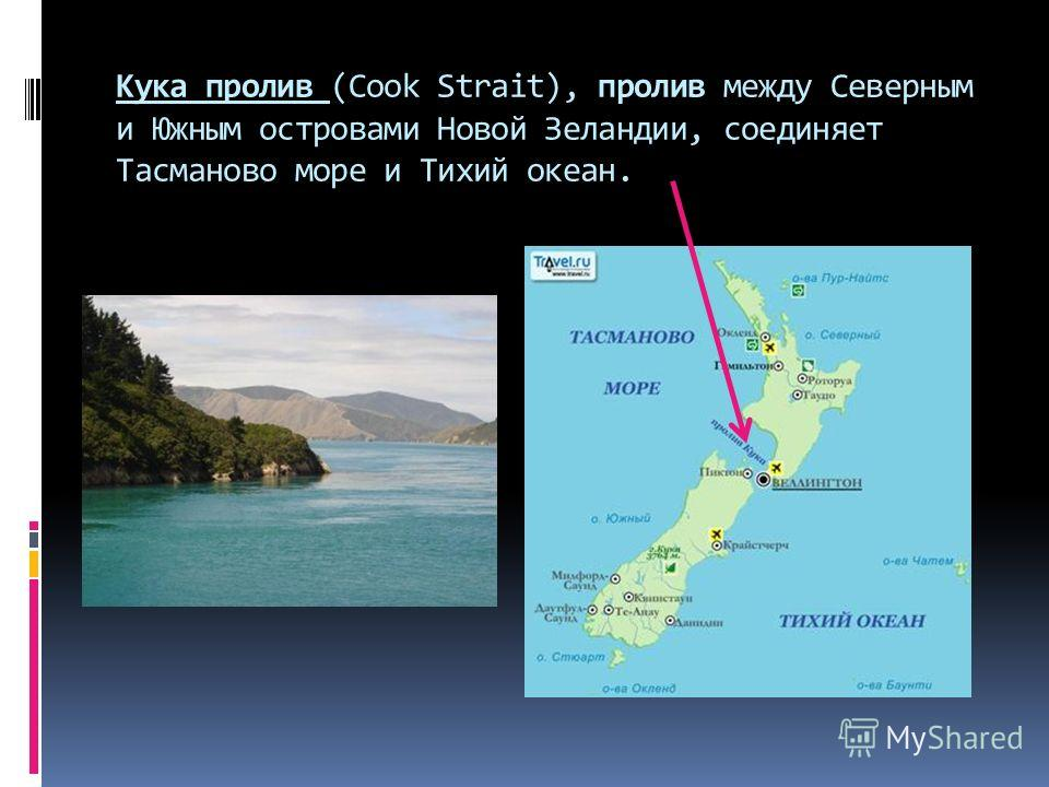 Кука пролив (Cook Strait), пролив между Северным и Южным островами Новой Зеландии, соединяет Тасманово море и Тихий океан.