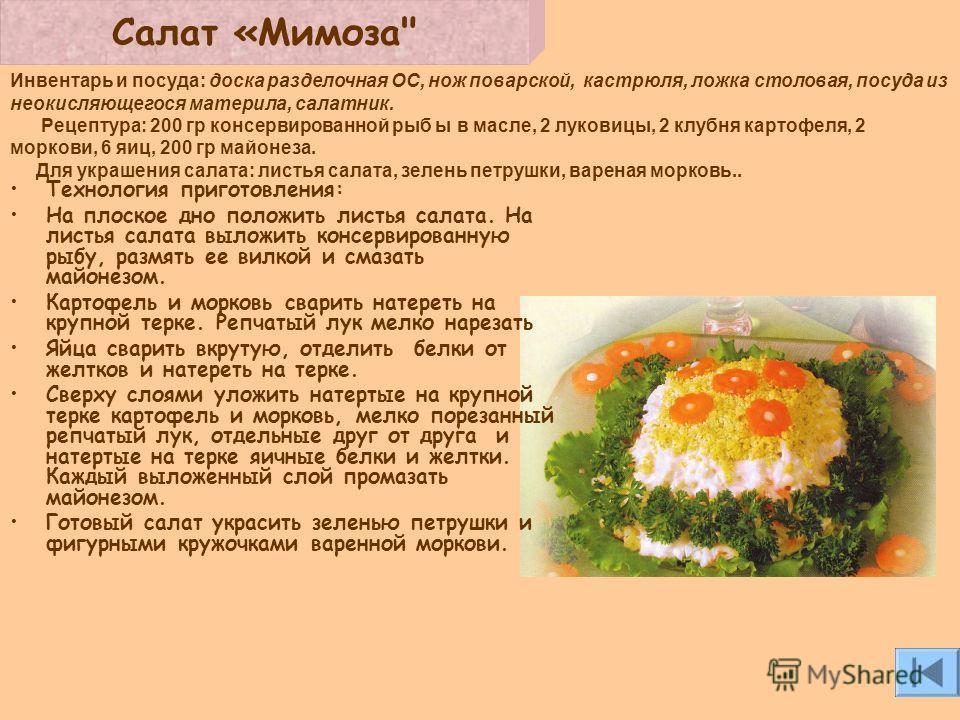 Салат «Мимоза