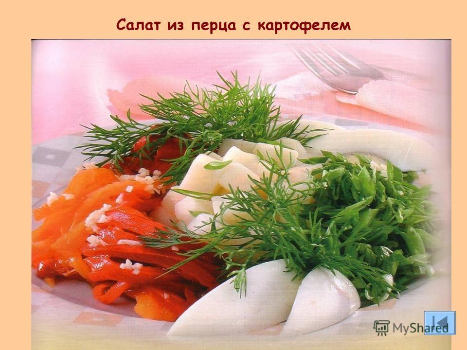 Салат из перца с картофелем