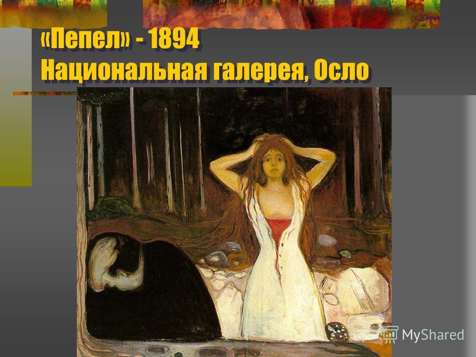«Пепел» - 1894 Национальная галерея, Осло
