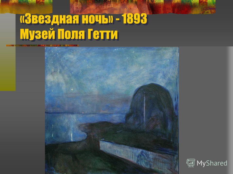 «Звездная ночь» - 1893 Музей Поля Гетти