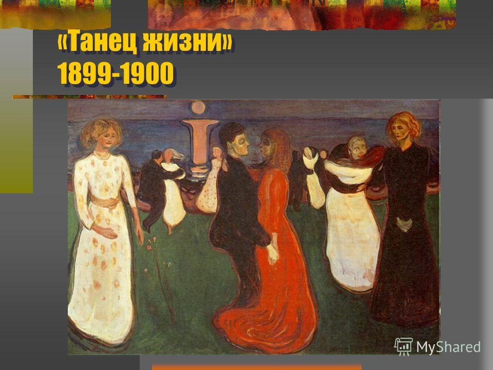«Танец жизни» 1899-1900