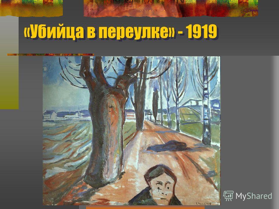 «Убийца в переулке» - 1919
