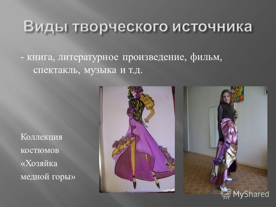 - книга, литературное произведение, фильм, спектакль, музыка и т. д. Коллекция костюмов « Хозяйка медной горы »