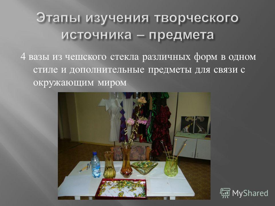 4 вазы из чешского стекла различных форм в одном стиле и дополнительные предметы для связи с окружающим миром