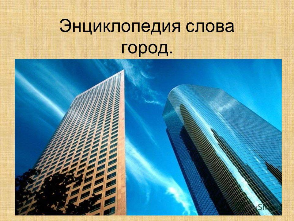 Энциклопедия слова город.