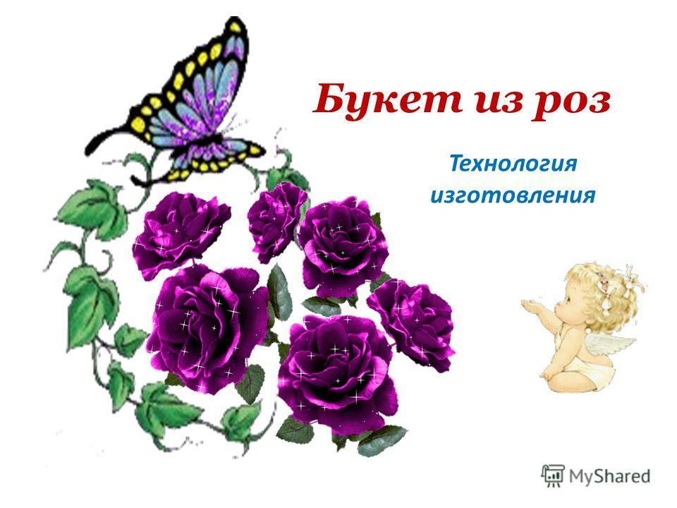 Букет из роз Технология изготовления