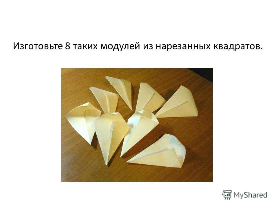 Изготовьте 8 таких модулей из нарезанных квадратов.
