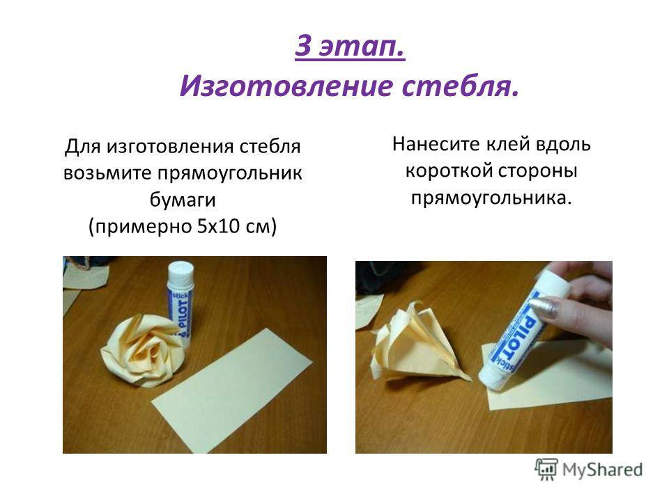 Для изготовления стебля возьмите прямоугольник бумаги (примерно 5х10 см) Нанесите клей вдоль короткой стороны прямоугольника. 3 этап. Изготовление стебля.