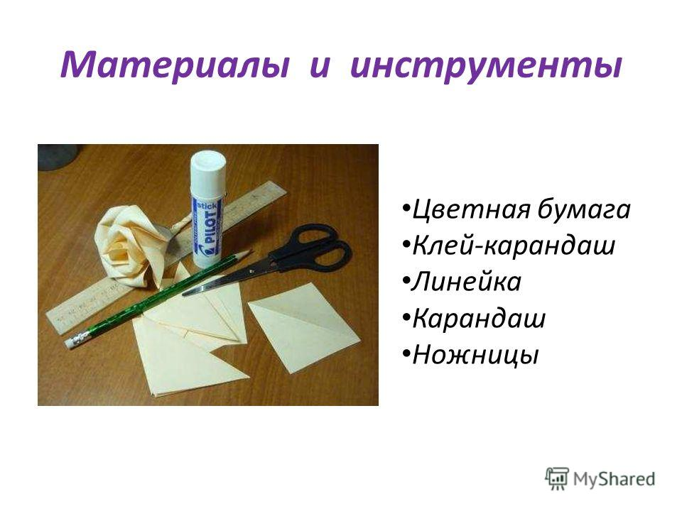Материалы и инструменты Цветная бумага Клей-карандаш Линейка Карандаш Ножницы