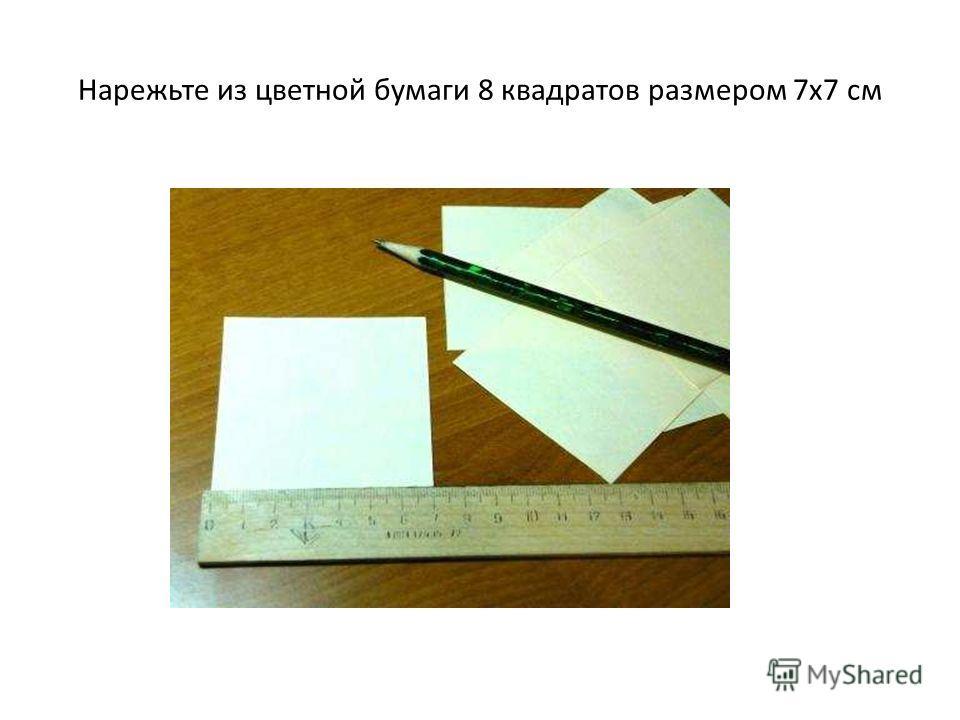 Нарежьте из цветной бумаги 8 квадратов размером 7х7 см