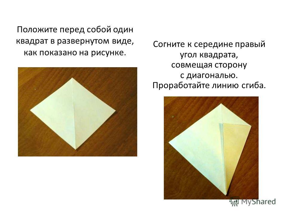 Положите перед собой один квадрат в развернутом виде, как показано на рисунке. Согните к середине правый угол квадрата, совмещая сторону с диагональю. Проработайте линию сгиба.