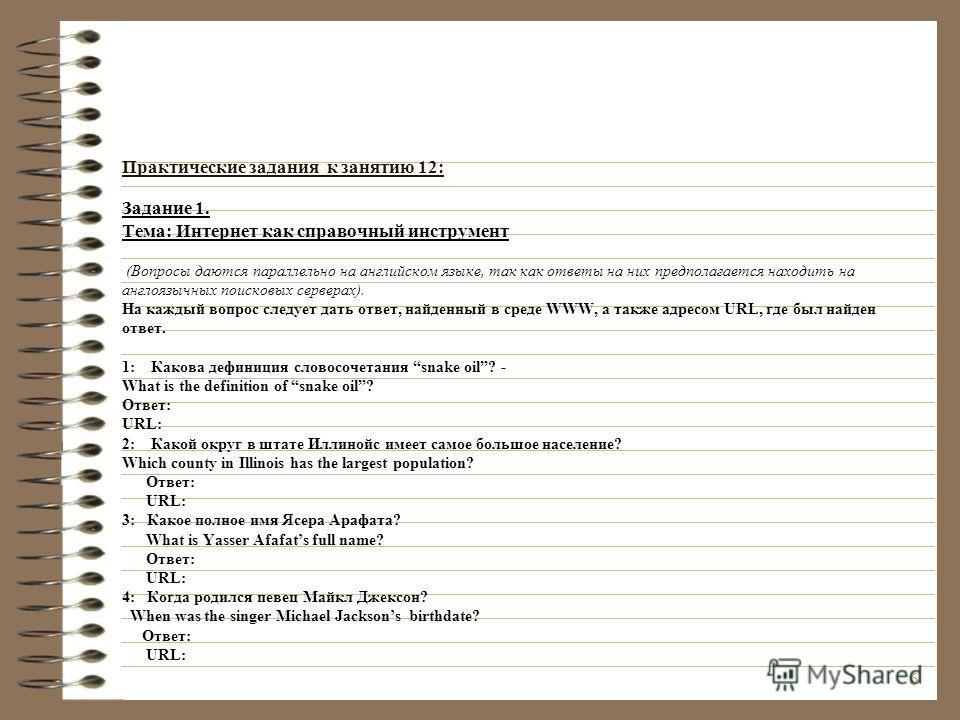 6 Практические задания к занятию 12: Задание 1. Тема: Интернет как справочный инструмент (Вопросы даются параллельно на английском языке, так как ответы на них предполагается находить на англоязычных поисковых серверах). На каждый вопрос следует дать