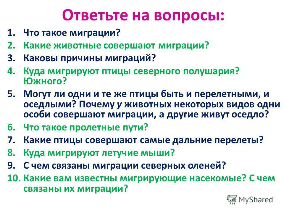 Ответьте на вопросы 1 что такое