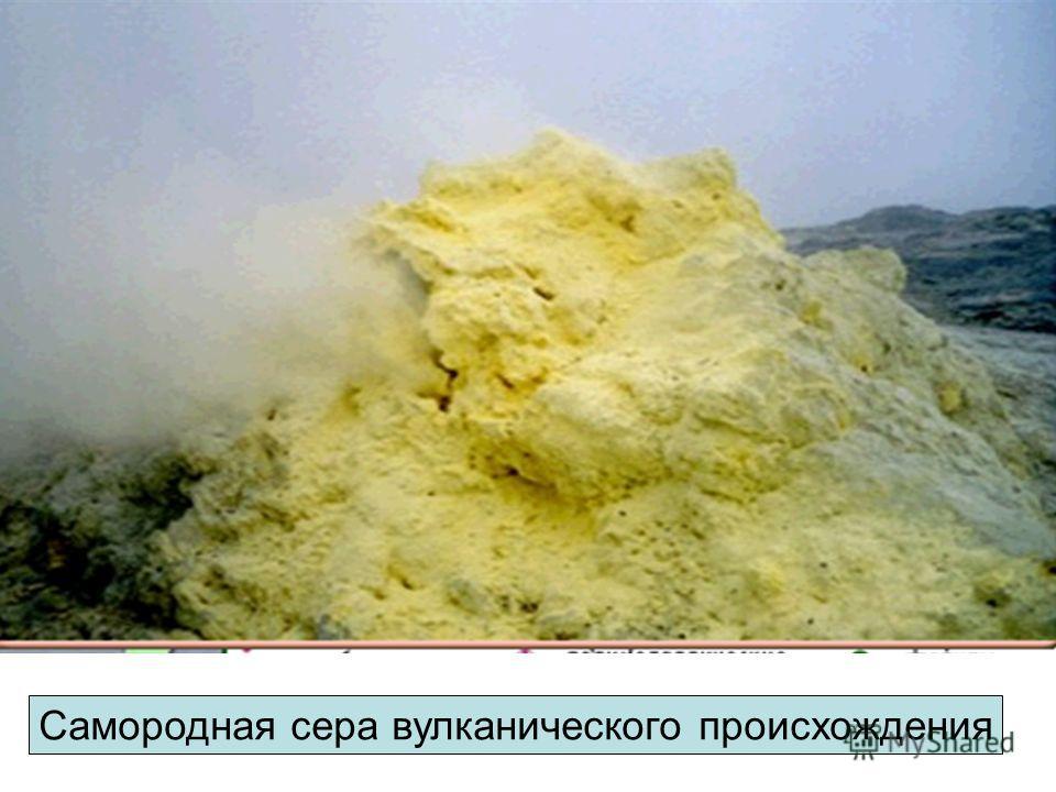 Самородная сера вулканического происхождения