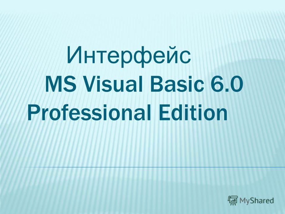 Интерфейс MS Visual Basic 6.0 Professional Edition