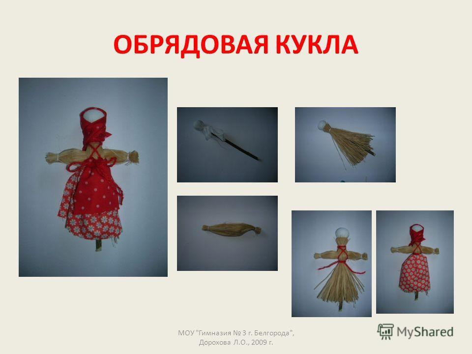 ОБРЯДОВАЯ КУКЛА МОУ Гимназия 3 г. Белгорода, Дорохова Л.О., 2009 г.