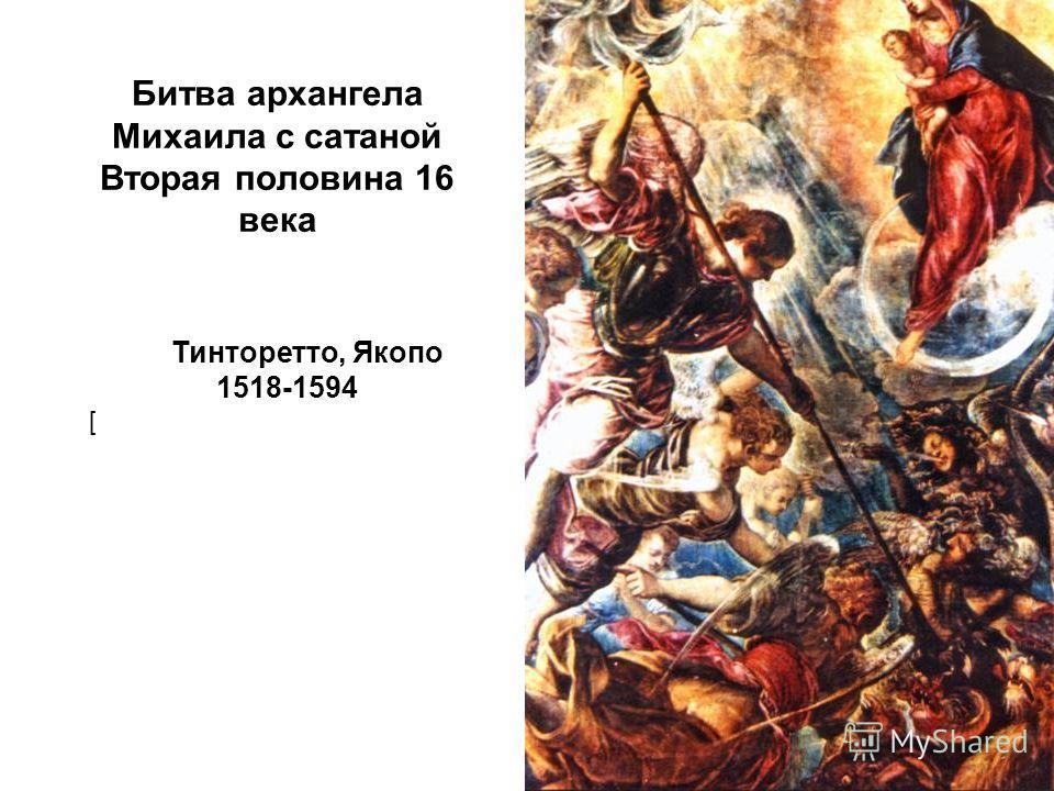Битва архангела Михаила с сатаной Вторая половина 16 века Тинторетто, Якопо 1518-1594 [