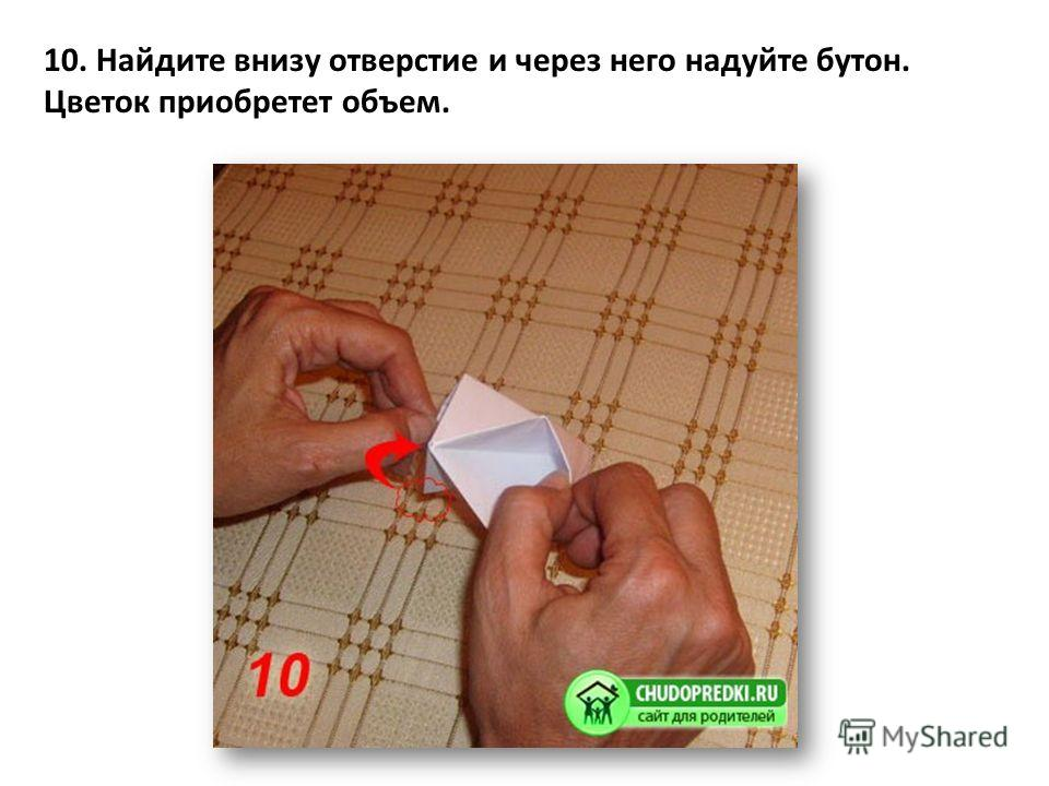10. Найдите внизу отверстие и через него надуйте бутон. Цветок приобретет объем.