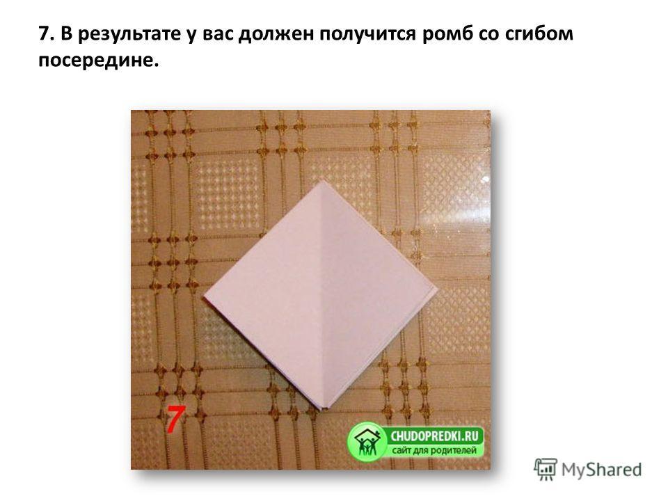 7. В результате у вас должен получится ромб со сгибом посередине.