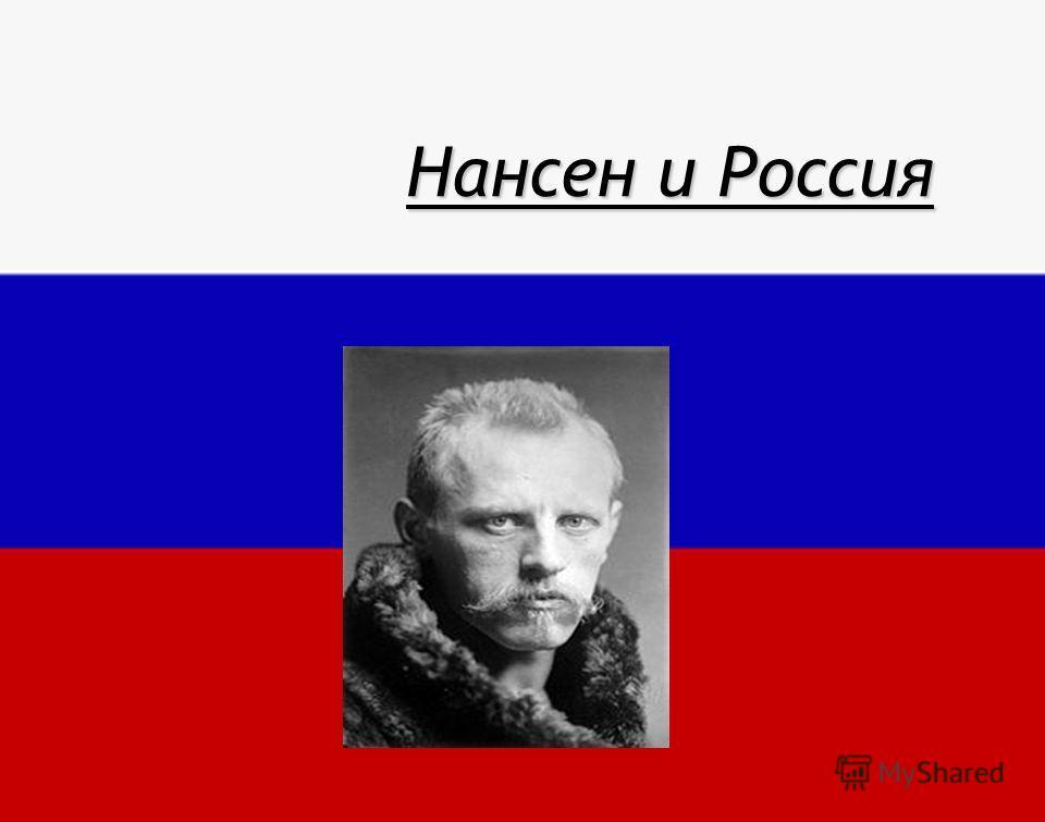 Нансен и Россия