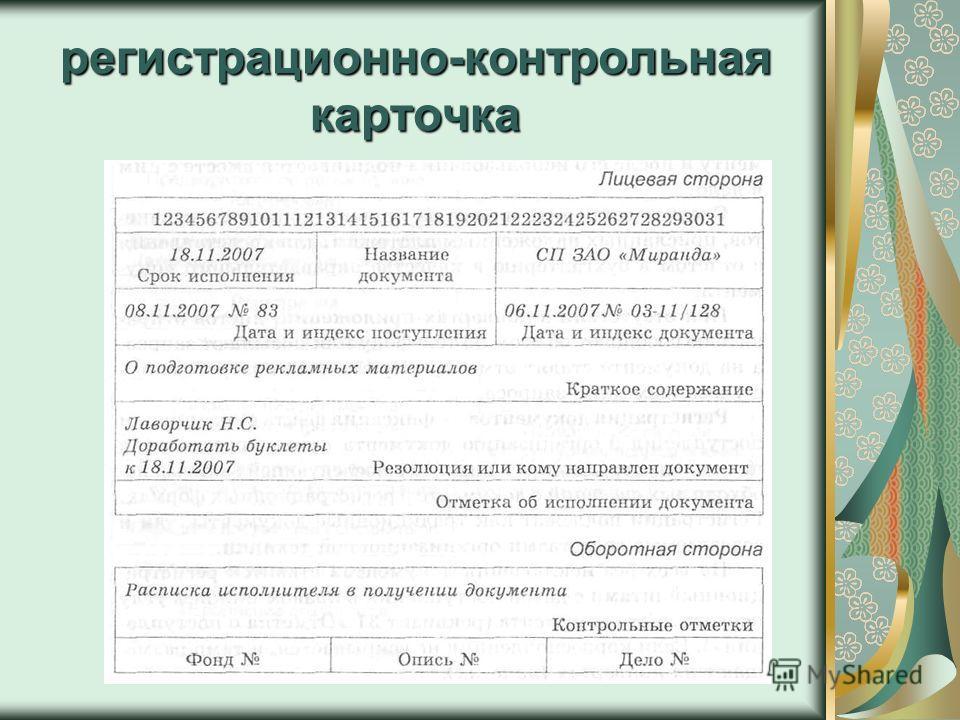 Презентация на тему ОРГАНИЗАЦИЯ ДОКУМЕНТООБОРОТА  10 регистрационно контрольная карточка