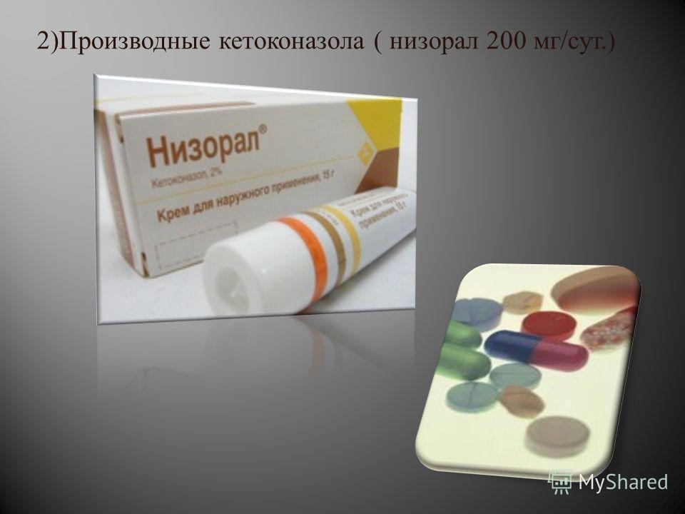2) Производные кетоконазола ( низорал 200 мг / сут.)