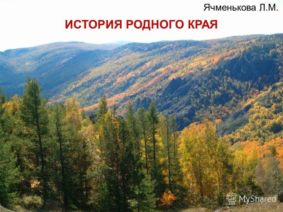 ИСТОРИЯ РОДНОГО КРАЯ Ячменькова Л.М.