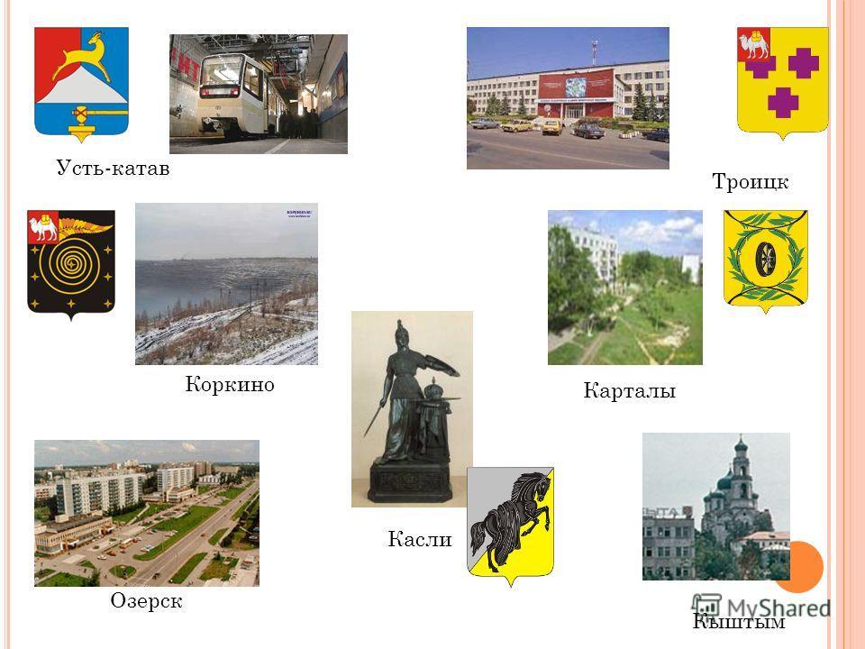Коркино Усть-катав Троицк Карталы Озерск Касли Кыштым