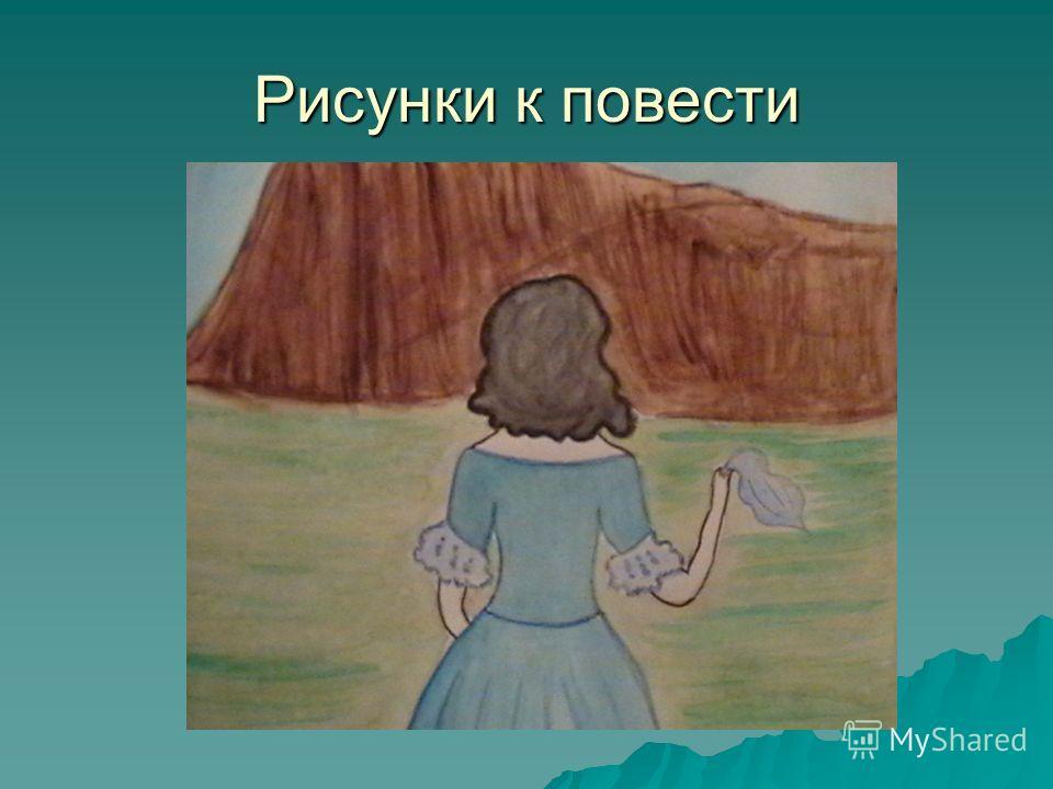 Рисунки к повести