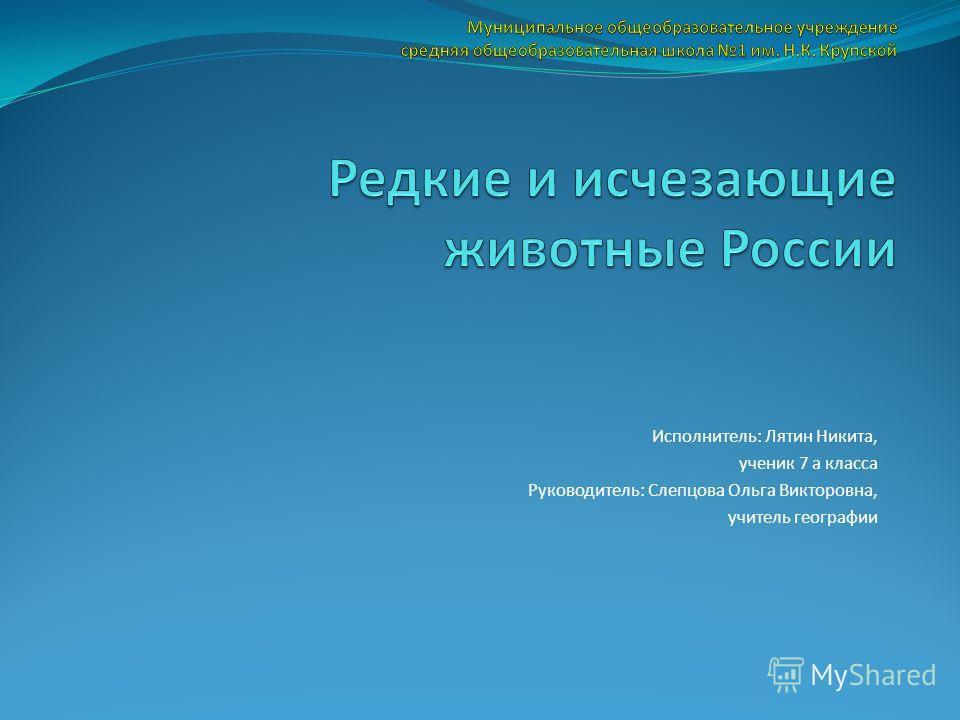 Исполнитель: Лятин Никита, ученик 7 а класса Руководитель: Слепцова Ольга Викторовна, учитель географии
