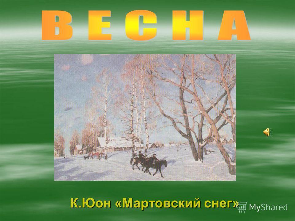 К.Юон «Мартовский снег»