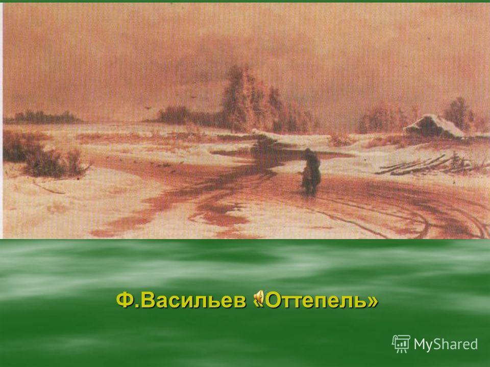 Ф.Васильев «Оттепель» Ф.Васильев «Оттепель»