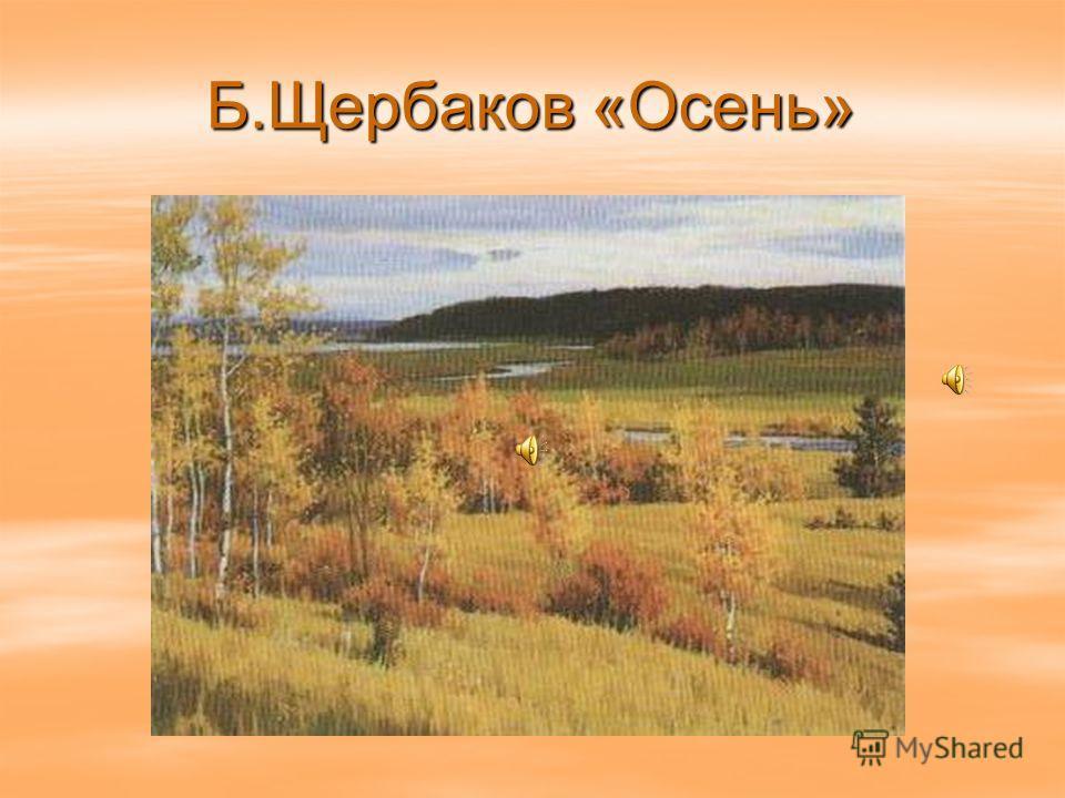 Б.Щербаков «Осень»
