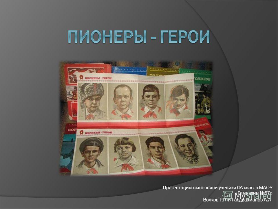 Презентацию выполняли ученики 6А класса МАОУ «Гимназии 57» Волков Р.Р. и Габдрахманов А.А.