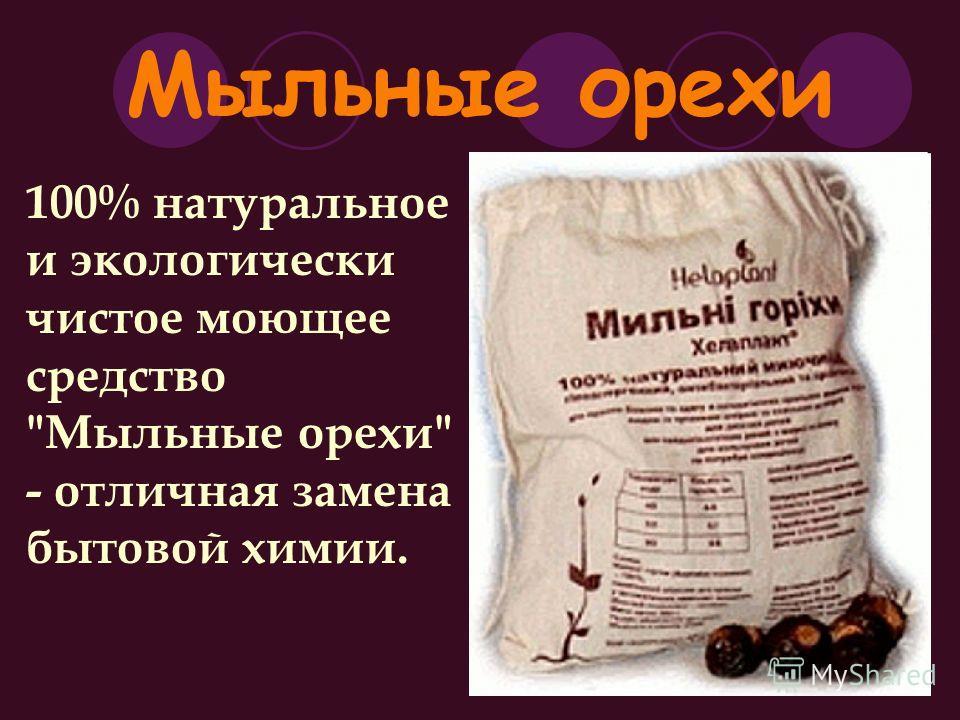 Мыльные орехи 100% натуральное и экологически чистое моющее средство Мыльные орехи - отличная замена бытовой химии.
