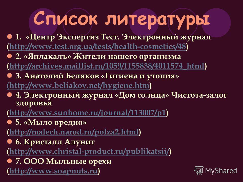 Список литературы 1. «Центр Экспертиз Тест. Электронный журнал (http://www.test.org.ua/tests/health-cosmetics/48)http://www.test.org.ua/tests/health-cosmetics/48 2. «Яплакалъ» Жители нашего организма (http://archives.maillist.ru/1059/1155838/4011574_