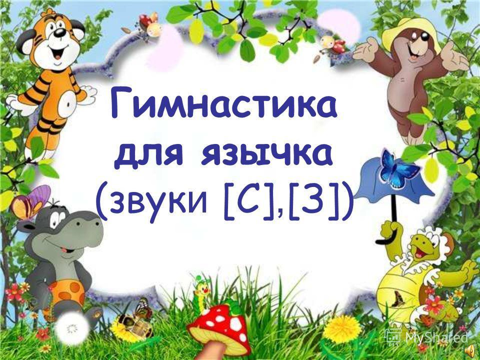Гимнастика для язычка (звук и [С], [З])