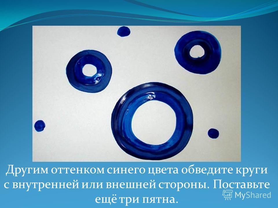 Другим оттенком синего цвета обведите круги с внутренней или внешней стороны. Поставьте ещё три пятна.