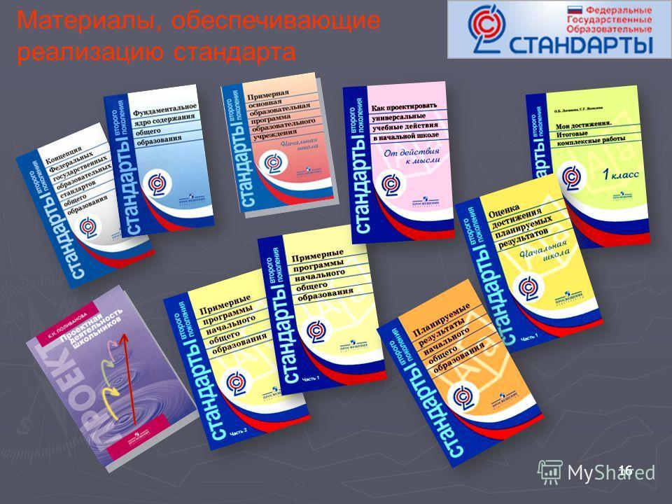 16 Материалы, обеспечивающие реализацию стандарта