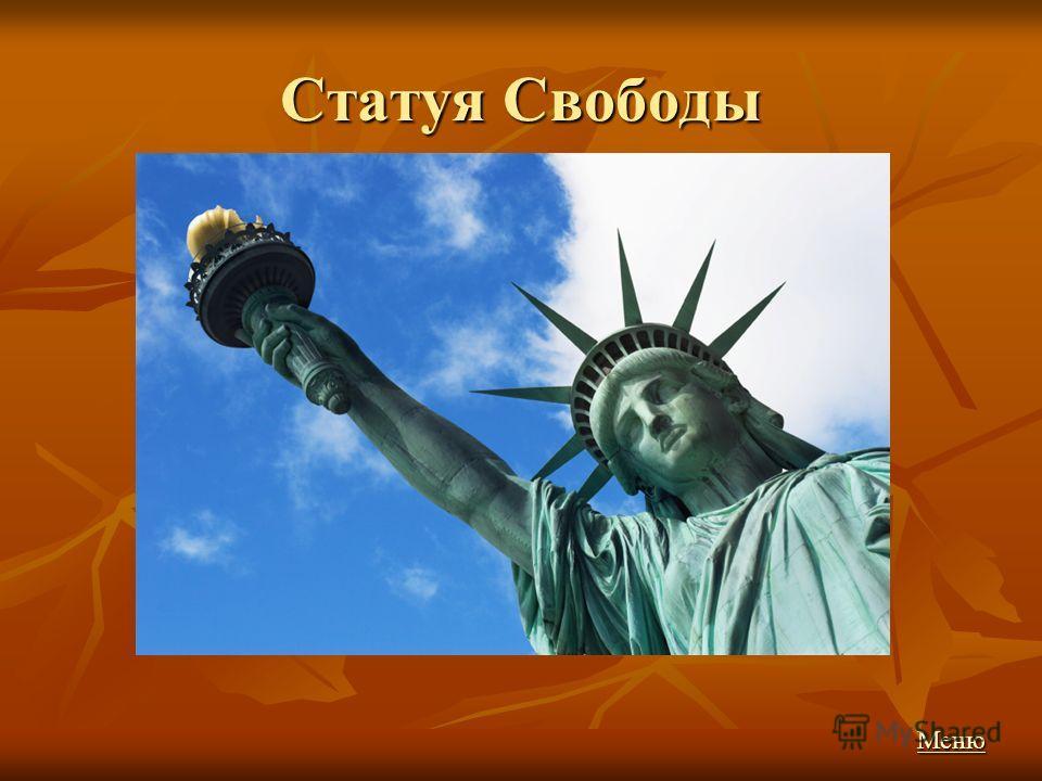 Статуя Свободы Меню