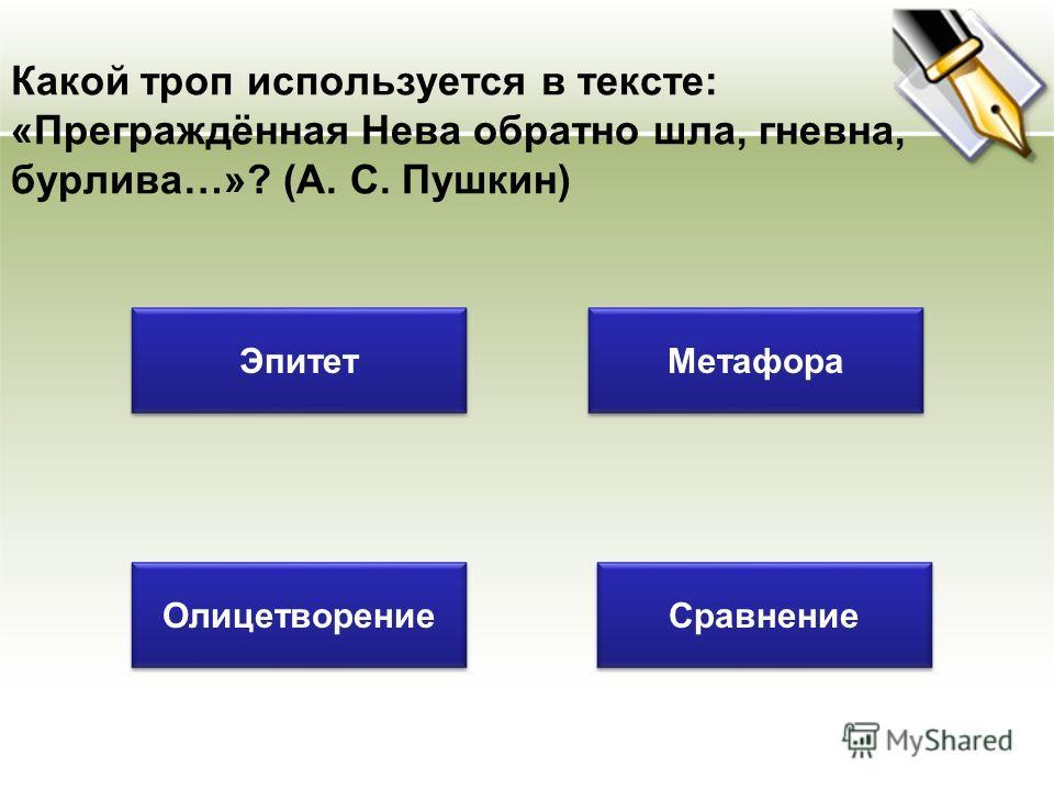 Какой троп используется в тексте: «Преграждённая Нева обратно шла, гневна, бурлива…»? (А. С. Пушкин) Эпитет Метафора Олицетворение Сравнение