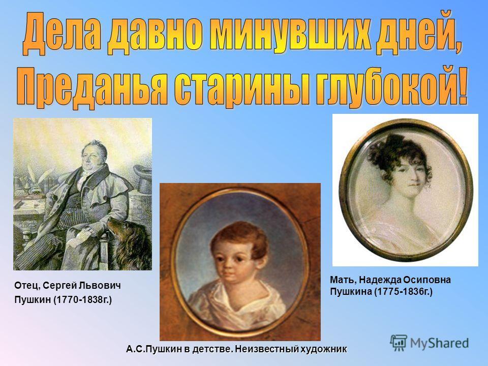 А.С.Пушкин в детстве. Неизвестный художник Отец, Сергей Львович Пушкин (1770-1838г.) Мать, Надежда Осиповна Пушкина (1775-1836г.)