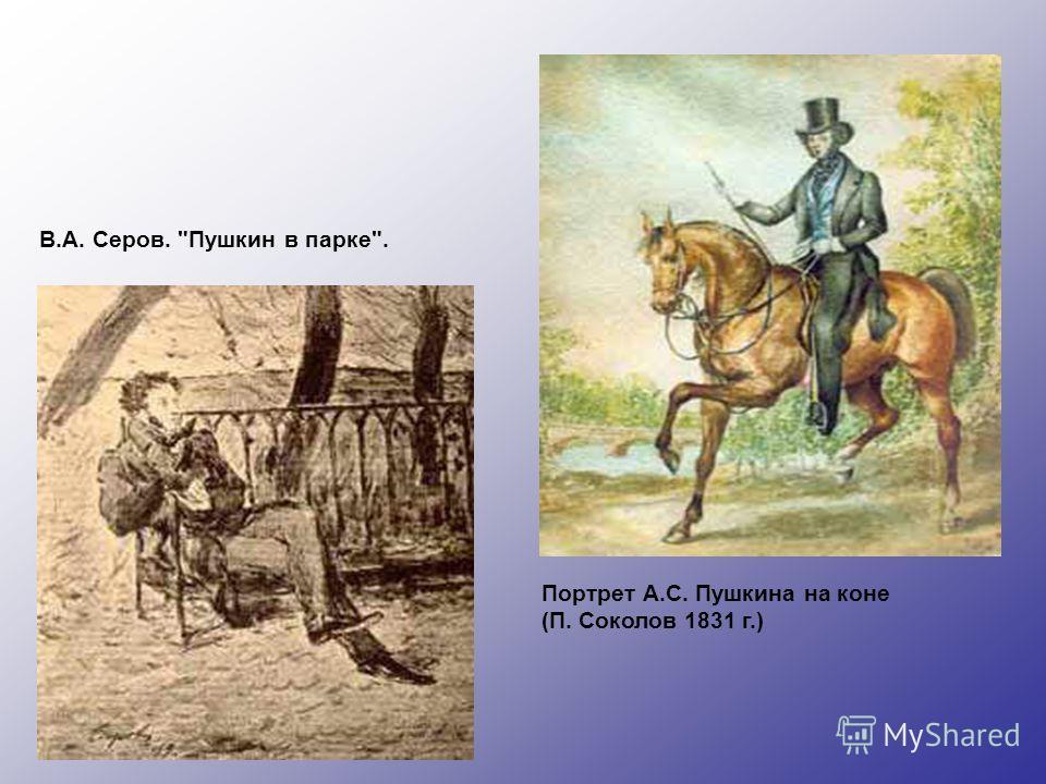В.А. Серов. Пушкин в парке. Портрет А.С. Пушкина на коне (П. Соколов 1831 г.)