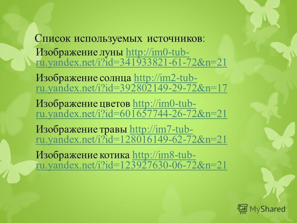 Список используемых источников: Изображение луны http://im0-tub- ru.yandex.net/i?id=341933821-61-72&n=21http://im0-tub- ru.yandex.net/i?id=341933821-61-72&n=21 Изображение солнца http://im2-tub- ru.yandex.net/i?id=392802149-29-72&n=17http://im2-tub-