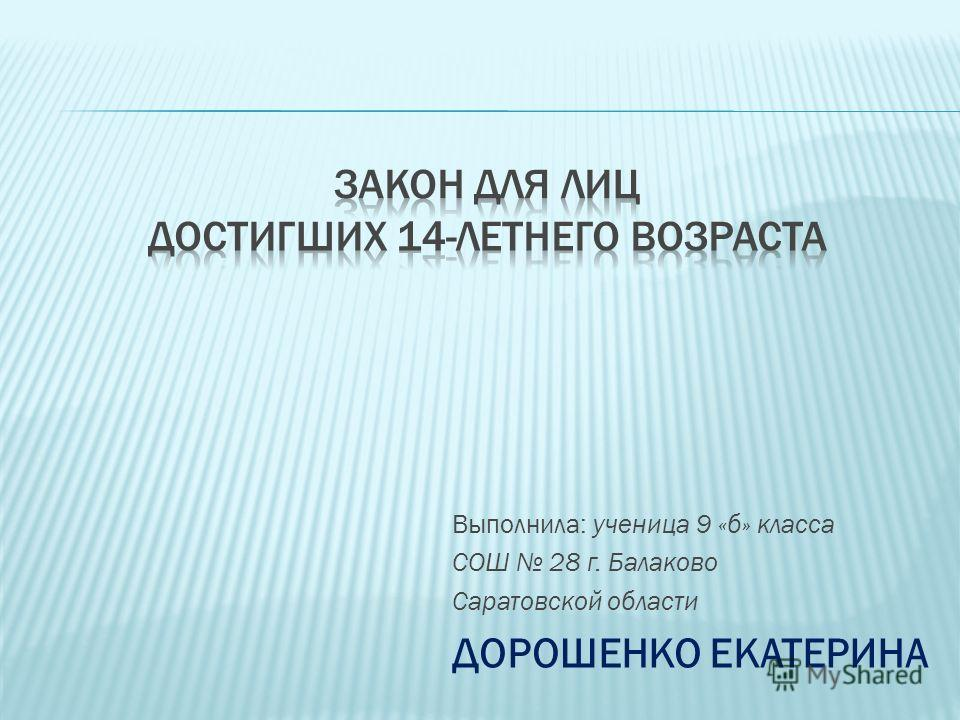 Выполнила: ученица 9 «б» класса СОШ 28 г. Балаково Саратовской области ДОРОШЕНКО ЕКАТЕРИНА