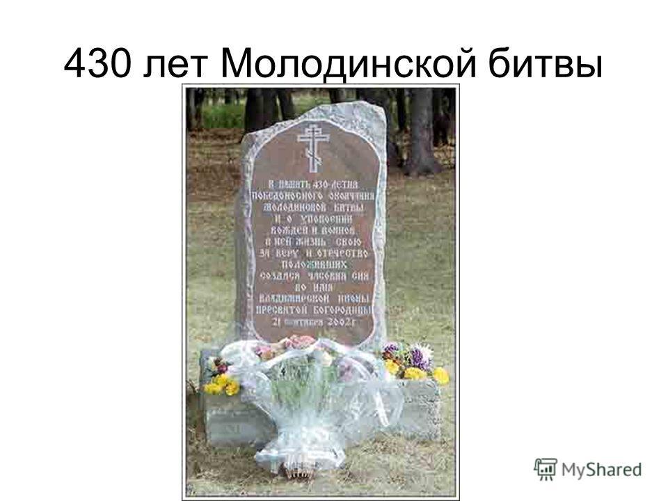 430 лет Молодинской битвы